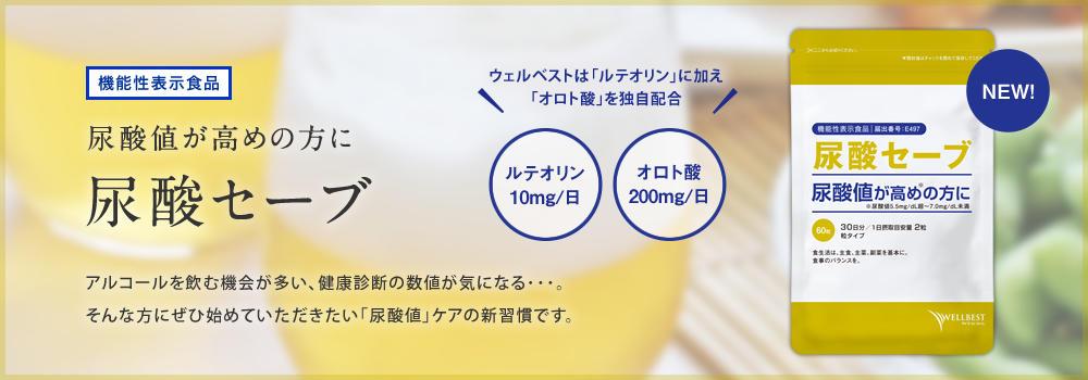 尿酸 値 下げる 薬