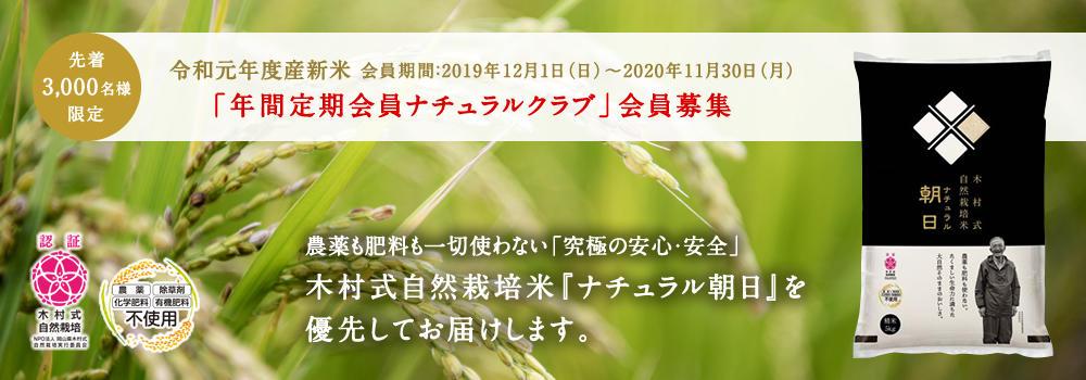 木村式自然栽培米ナチュラル朝日