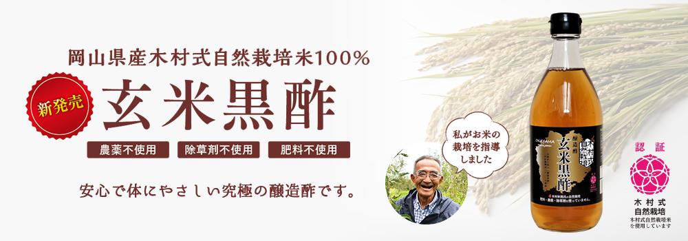 木村式自然栽培 醸造酢玄米黒酢