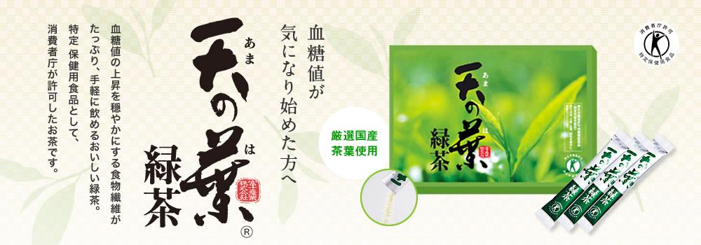 血糖値の上昇を抑える食物繊維がたっぷり天の葉緑茶