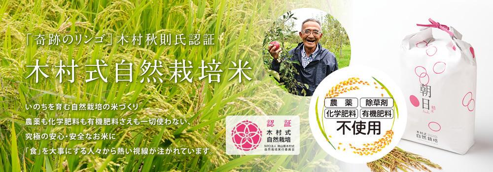 「奇跡のリンゴ」木村秋則氏認証木村式自然栽培米『朝日』
