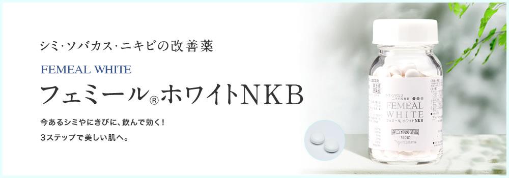 シミ・ソバカス・ニキビ改善薬フェミールホワイトNKB