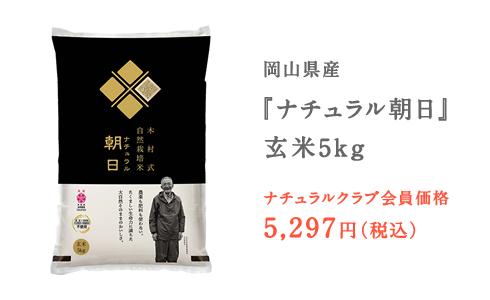 『ナチュラル朝日』玄米5kg