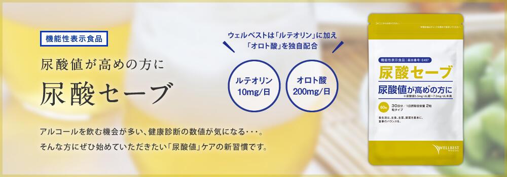 尿酸値が高めの方に尿酸セーブ