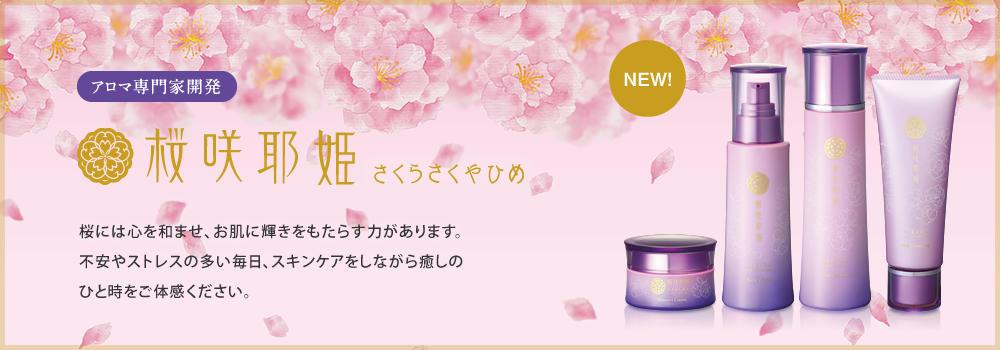 アロマ専門家開発 香りのエイジングケア桜咲耶姫