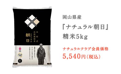 『ナチュラル朝日』精米5kg