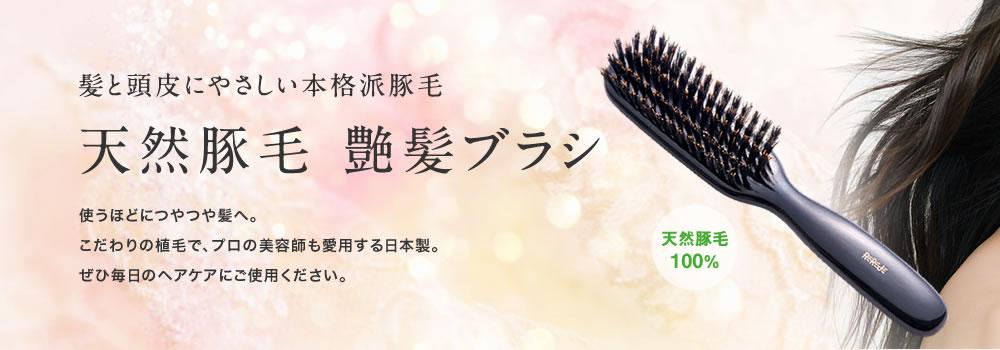 髪と頭皮にやさしい、本格派豚毛ブラシ天然豚毛艶髪ブラシ