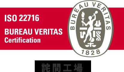 富士産業詫間工場はISO22716を取得しております。