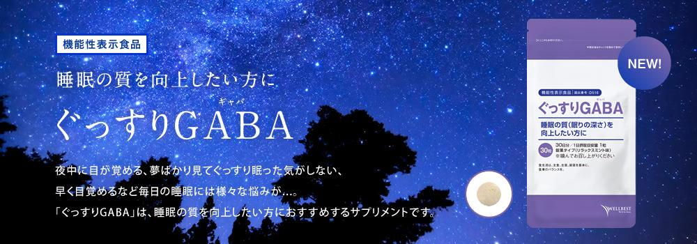 睡眠の質(眠りの深さ)を向上したい方にぐっすりGABA